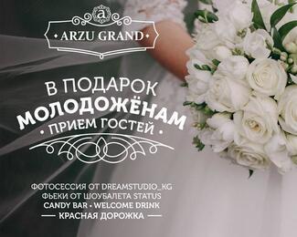 На свадьбу в банкетный зал Arzu Grand