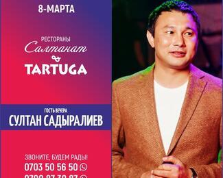 Приглашаем на 8 Марта в ресторан Tartuga
