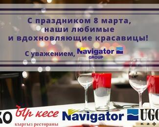 Отмечаем 8 Марта в сети ресторанов Navigator Group
