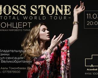 Концерт певицы Joss Stone в арт-центре «Асанбай»