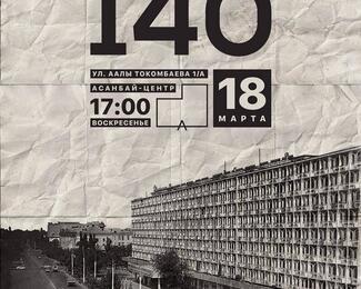 Большой показ проекта «Бишкек 140» в арт-центре «Асанбай»