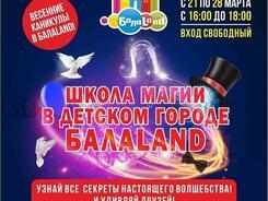 Школа магии в детском городе БалаLand «Тюбетейка»