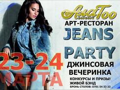 Jeans Party в арт-ресторане «Ала Тоо»