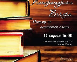 Литературный вечер в Ugolөk