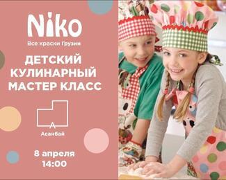 Детский кулинарный мастер-класс в ресторане Niko
