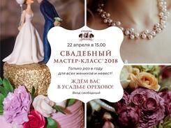 Свадебный мастер-класс в  «Усадьбе Орехово»