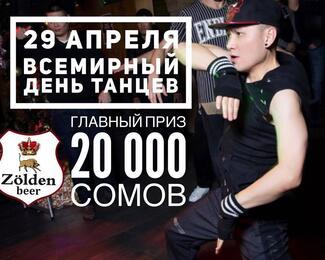 Всемирный день танцев в Zolden Beer