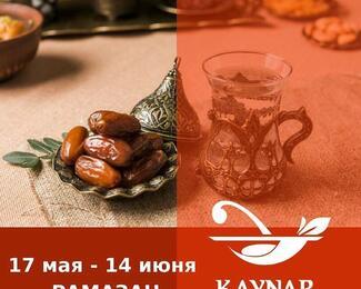 Ифтар от банкетного зала Kaynar