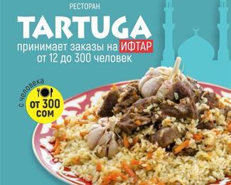 Ресторан Tartuga приглашает на ифтар
