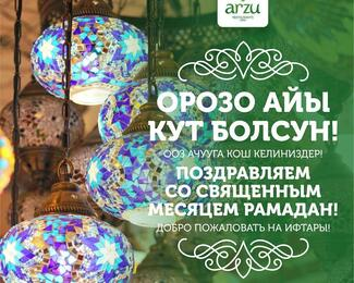 На ооз ачар в ресторан Arzu