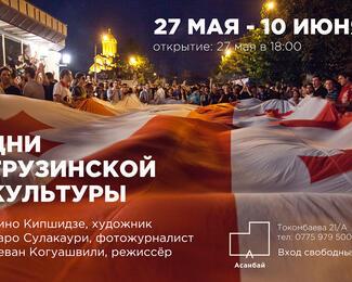 Дни грузинской культуры в «Асанбай» центре