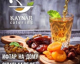 Ифтар на дому от Kaynar catering