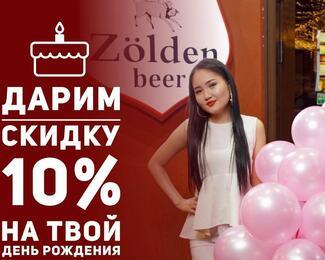 Празднуем день рождения в Zölden Beer