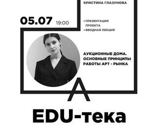Познавательная программа EDU-тека в «Асанбай» центре