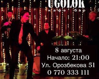 Группа «Солёные Орешки» в Ugolөk