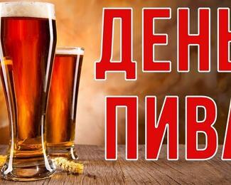 Отмечаем день пива в Zölden beer