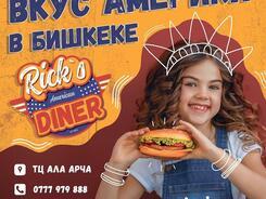 Вкус Америки в Бишкеке — Rick's American Diner
