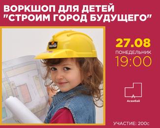 Детский мастер-класс «Строим город будущего» в Niko