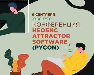 Конференция Neobis Attractor Software «Асанбай» центре