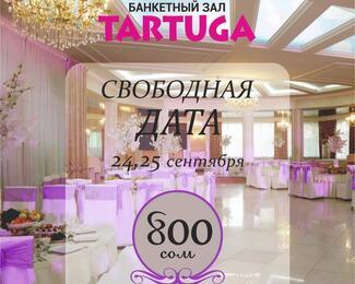 24-25 сентября — свободная дата в Tartuga