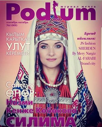 Презентация отечественного журнала «Подиум»