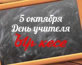 Отмечаем День учителя в «Ыр кесе»