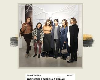 Творческая встреча с Айжан Фирсовой в «Асанбай» центре