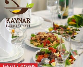 Банкет в Kaynar