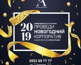 Проведите новогодние корпоративы в Altyn Arashan