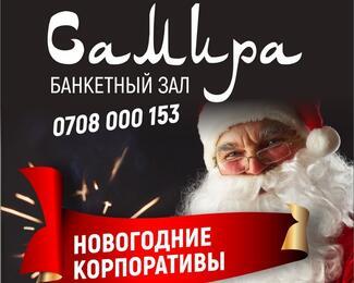 Веселые новогодние корпоративы в банкетном зале «Самира»