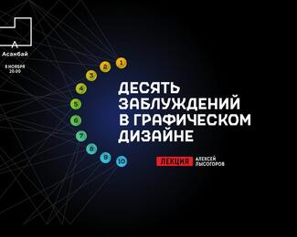Десять заблуждений в графическом дизайне в «Асанбай» центре