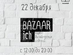 Предновогодняя ярмарка BAZAARich в «Асанбай» центре