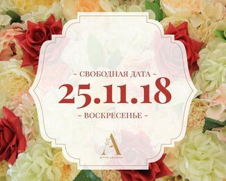 25 ноября — свободная дата в Altyn Arashan
