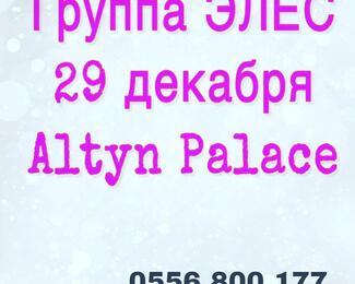 Altyn Palace приглашает на новогодний корпоратив