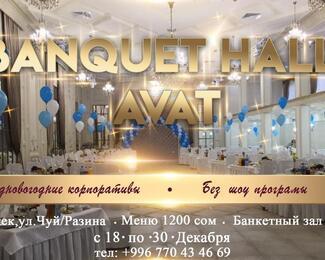 Новогодние корпоративы в Avat