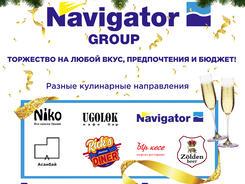 Новогодние корпоративы от Navigator Group
