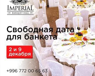 2 и 9 декабря — свободные даты в Imperial