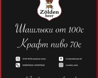 Вкуснейшие шашлыки от 100 сом в Zölden beer