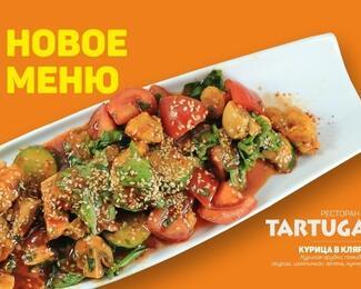 Обновленное меню в ресторане Tartuga