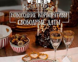 Новогодние вечера в «Усадьба Орехово»