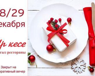 Новогодние вечера в «Ыр кесе»