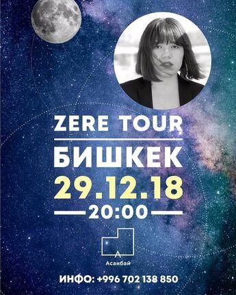 Zere Tour в Бишкеке