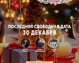 30 декабря - свободная дата в Salkyn Tor