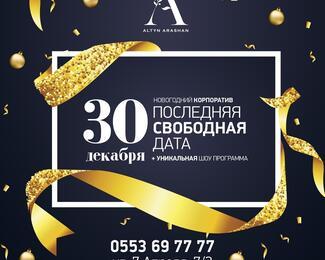 Последняя свободная дата — 30 декабря в Altyn Arashan