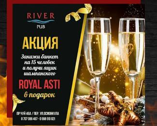 Акция от River pub