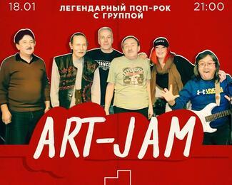 Легендарная поп-рок группа Art Jam в «Асанбай» центре