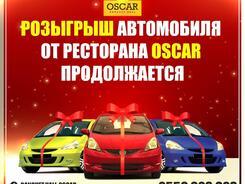 Розыгрыш автомобиля от ресторана Oscar продолжается