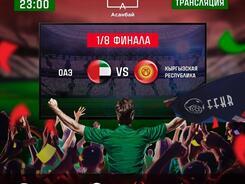 Смотрим Кубок Азии 2019 в в «Асанбай» центре