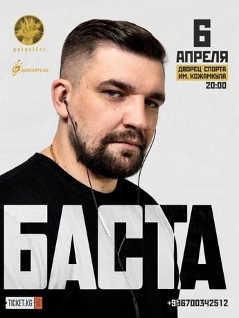 Большой сольный концерт Басты в Бишкеке