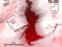Спектакль «Вишневый самурай» в «Асанбай» центре